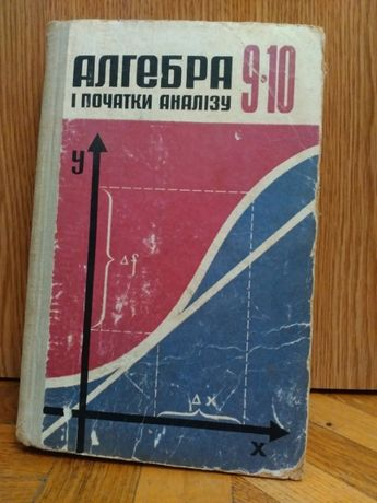 """А.М. Колмогоров """"Алгебра і початки аналізу. 9-10 клас"""""""