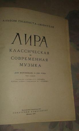 """Книга""""Лира классическая и современная музыка"""""""