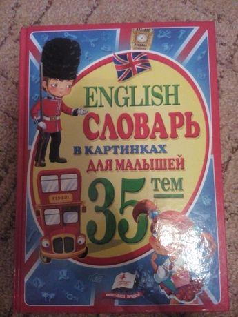 English словник для малюків
