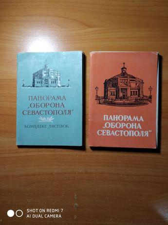 """Панорама """" Оборона Севастополя"""" комплект открыток."""