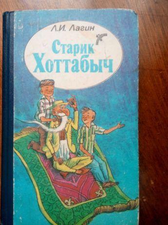 Книга Старик Хотабыч Л,И,Лагин 1988г.