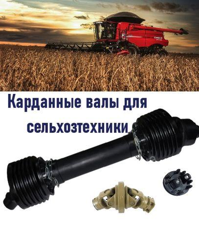 Карданный вал для трактора МТЗ, ХТЗ, ЮМЗ, John Deere, минитрактора