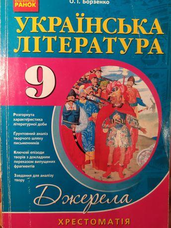 Хрестоматія з української літератури, 9 класс
