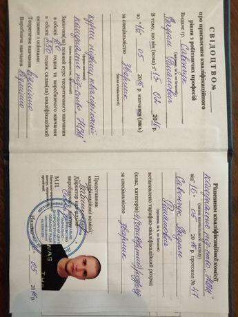 Корочки , удостоверение , протокол ,охрана труда , электро группа
