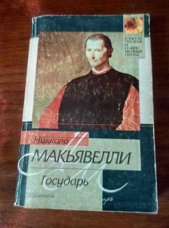 Книга Никколо Макьявелли '' Государь''