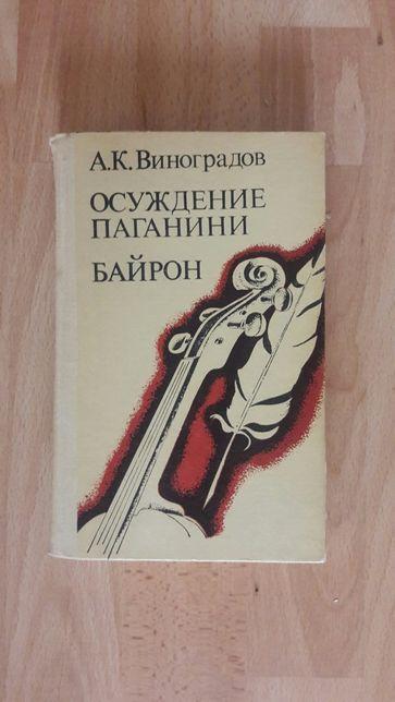 А.К. Виноградов ''Осуждение Поганини'', ''Байрон''