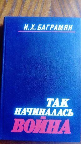 """"""" Так начиналась Война"""" И.Х.Баграмян"""