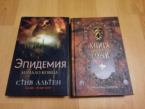 Лот из 2 новых книг эпидемия книга из человеческой кожи