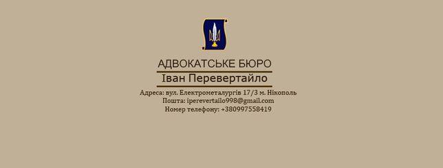 Адвокат Никополь