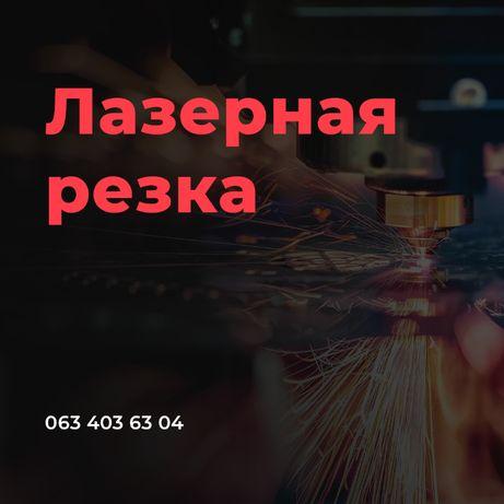 Лазерная резка металла, обработка, лазерне різання, лазерна різка