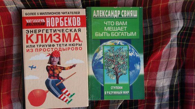 """Гипноз.""""Искусство обмана"""",Норбеков,Свияш,Берегинь"""