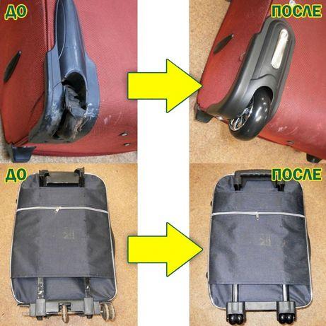 Ремонт дорожные чемоданы,сумки реставрация Почайна,Оболонь
