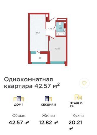 Продам 1 комнатную квартиру ЖК Арт Хаус 42.57