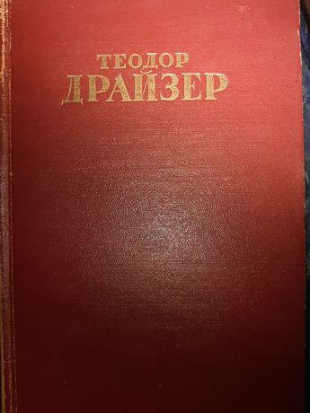 Продам книги Теодор Драйзер