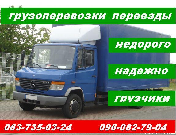 Грузоперевозки.перевозка мебели.переезды.грузовое такси .грузчики.