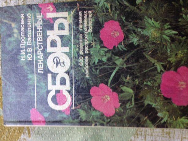 """Книга """"Лекарственные сборы"""" 1992 г."""