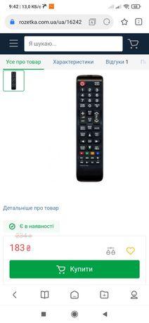 Пульт для телевізора. Пульт для телевизора