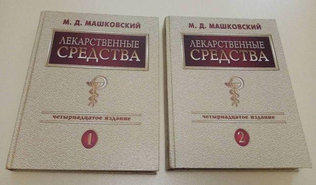 Машковский ''Лекарственные средства'' в 2 томах
