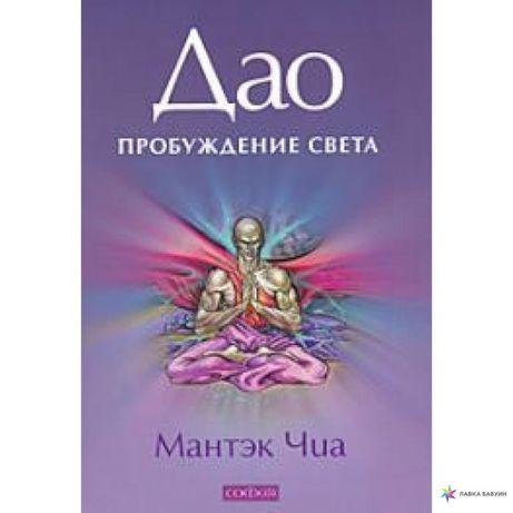 Мантэк Чиа, Дао - пробуждение света (том 1-2 - 2 книги).