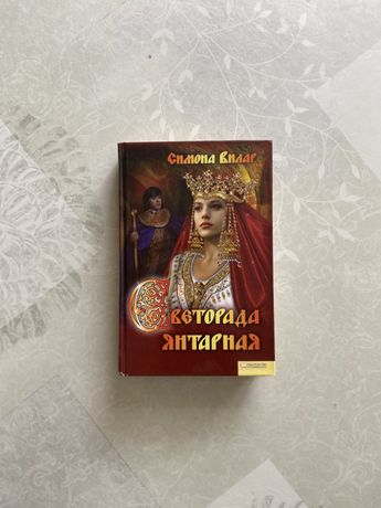 Симона Вилар «Светорада янтарная»