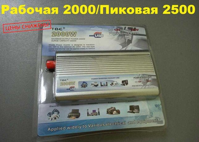 Инвертор/ Преобразователь UKC 12V-220V 2000W/ Перетворювач/ Акция/