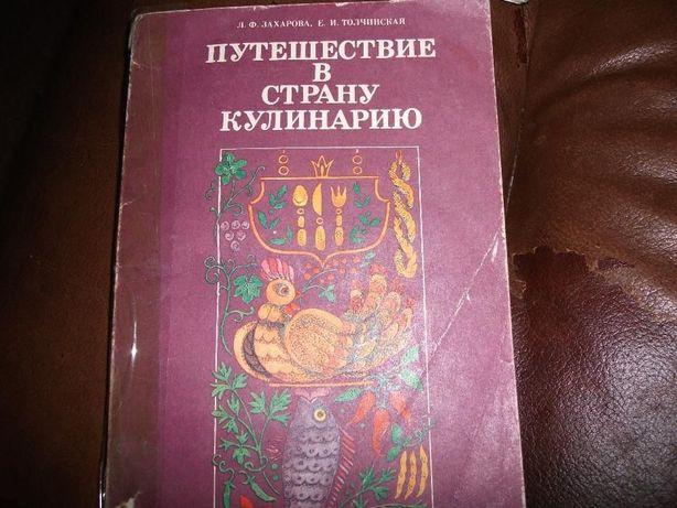 Кулинария Захарова, Толчинская+ бонус