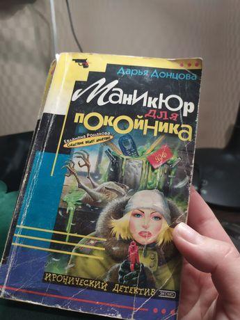 Отдам даром книгу