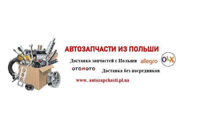 Товар з Польші під замовлення Otomoto.pl, Allegro.pl, Olx.pl, IKEA.pl