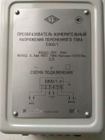 Преобразователь измерительный напряжения переменного тока Е800/1