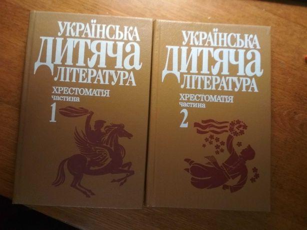 Українська дитяча література. Хрестоматія. К., Вища школа, 1992 р. 90г