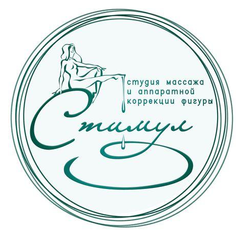 """Студия массажа""""Стимул"""" Массаж в Луганске с выездом на дом"""