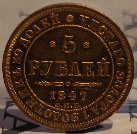 Złota moneta 5 Rubli z roku 1847 stan menniczy, oryginał