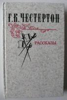 Серия макулатурная-6 книг(Сименон,Зощенко,Данилевский,Дюма,Честертон