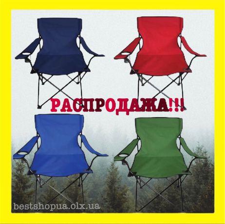 -50%Германия! Кресло раскладное туристическое рыбацкое стул для отдыха