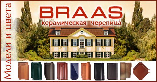 Керамическая черепица Braas, Натуральная черепица Браас