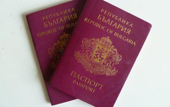 Гражданство Болгарии легально по корням  !