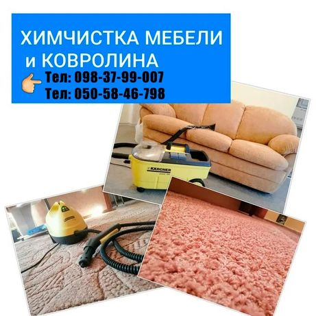 Euro ХИМЧИСТКА Мебели на дому (Диванов) Ковров Матраса Дивана