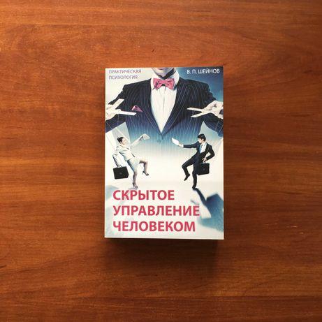 Виктор Шейнов Скрытое управление человеком книга психология