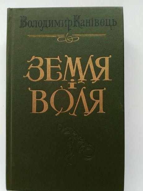 """Книга Володимир Канівець """"Земля и воля"""""""