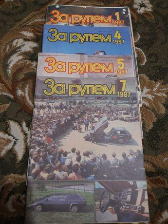 Продам журналы За рулем 1987 года