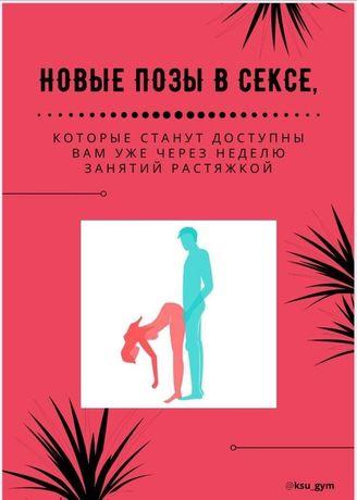 Гайд, книга Новые позы в сексе от блогера ksu_gym