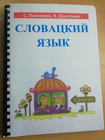 Словацкий язык учебник Джоганик Пахомова
