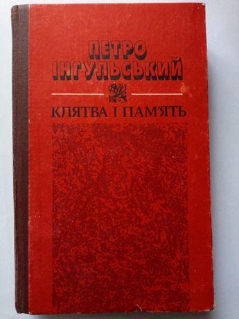"""Книга """" Клятва і пам'ять """" Петро Інгульський"""