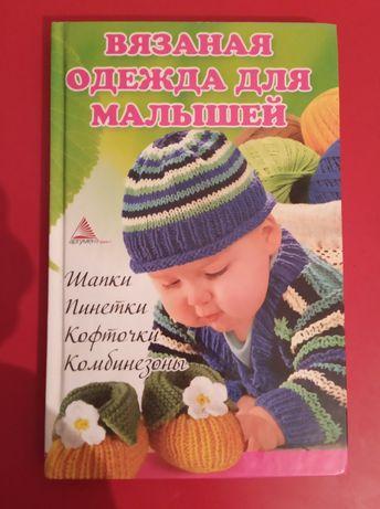 Книжка в'язання для малюка
