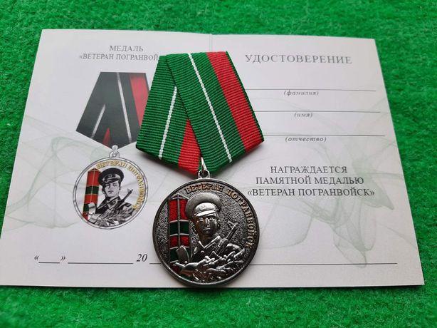 Пограничник медали Значки ромб