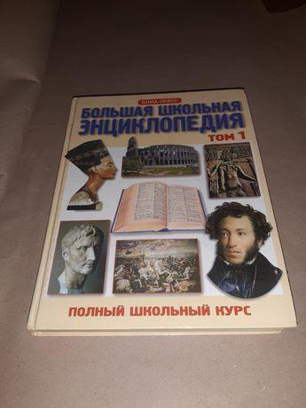 Большая школьная енциклопедия 6-11 клас