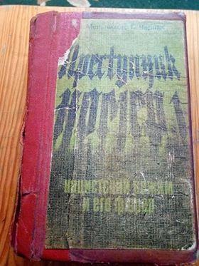 Книга Нацистский Режим и его Фюрер