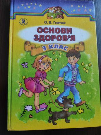 Учебник Основы здоровья укр ( підручник Основи здоров'я) 3 клас