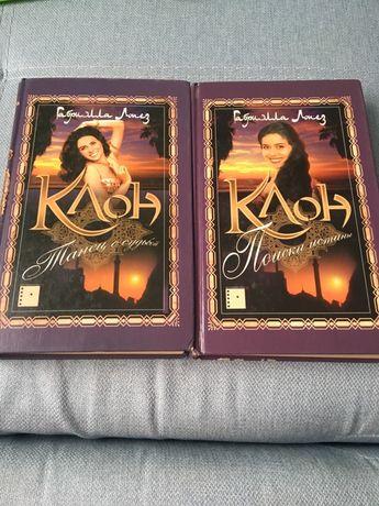 Книга Клон книги набор Цена за 2шт сериал