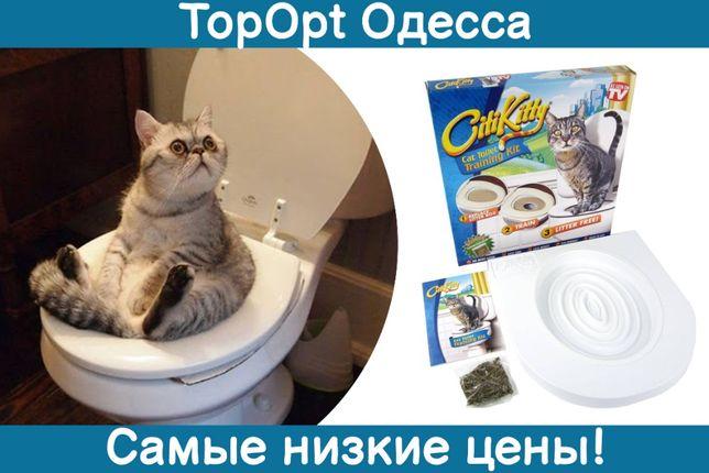 Лоток для кошек набор для приучения котов к унитазу CitiKitty ситикити